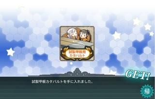 カタパルトイベント入手jpg.jpg